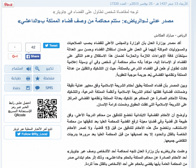 Screenshot dell'articolo di Al Riyadh, dove si sostiene che chiunque paragoni il codice penale dell'Arabia Saudita a quello dell'ISIS sarà citato in giudizio.
