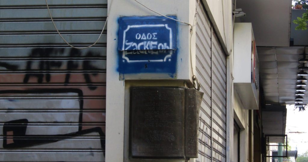"""Via Gladstonos, ribattezzata """"Via Zackie Oh"""""""